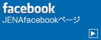 JENAfacebookページ