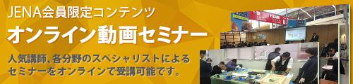 JENAオンライン会員セミナー