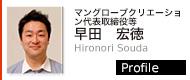 マングローブクリエーション代表取締役 早田宏徳