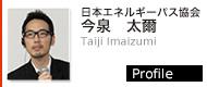 日本エネルギーパス協会 今泉太爾